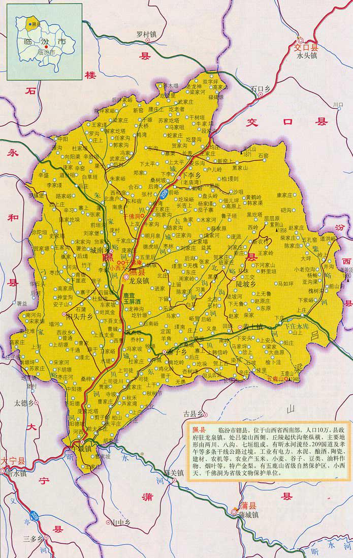查字典地理网 地图 亚洲 中国 华北地区 山西