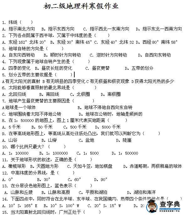 初二年级寒假作业初中学习期中校长地理_同步试卷地理新塘边镇江山市图片